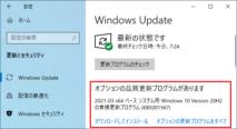 Windowsアップデートの不具合解決策